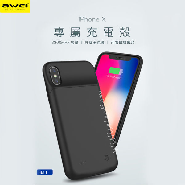 AWEI B1 iPhone X 超薄磁吸 無下巴 背夾式行動電源 3200mAh LED電量顯示 背蓋式 [ WiNi ]