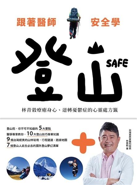 跟著醫師安全學登山:林青榖療癒身心、逆轉憂鬱症的心靈處方籤