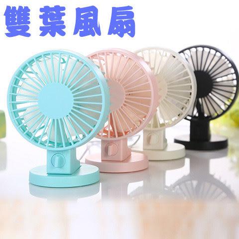 【Love Shop】雙葉片USB 風扇 二段式調速 靜音迷你風扇 桌上型電風扇 風力超強 另有夾扇 桌夾小風扇