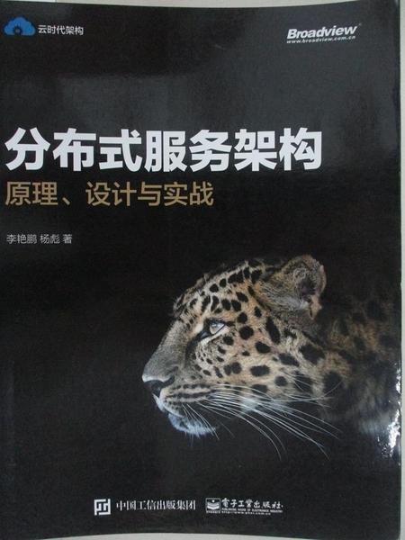 【書寶二手書T9/電腦_JAB】分布式服務架構:原理、設計與實戰_李艷鵬