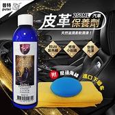 普特車旅精品【CN0016】SZ 汽車永恆皮革保養劑 250ml 附海綿下蠟布 防UV紫外線皮革保養乳