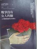 【書寶二手書T8/翻譯小說_AXU】戰爭沒有女人的臉-169個被掩蓋的女性聲音_斯維拉娜‧亞歷塞維奇