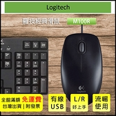 原廠公司貨 贈滑鼠墊【羅技Logitech】M100R USB全系列支援 接頭隨插即用 左右平衡 有線滑鼠 鼠標