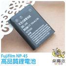 充電電池 NP-45 適用拍立得相機 MINI 90 SP-2 SP2相印機