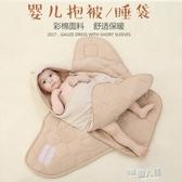 嬰兒純棉包被純棉新生兒抱被春秋冬季抱毯厚款被子襁褓巾寶寶用品  9號潮人館