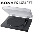 【曜德 預購 送原廠背包】SONY PS-LX310BT 高解析藍芽黑膠唱盤