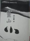 【書寶二手書T4/一般小說_ORI】靈山_高行健