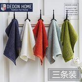 3條裝加厚70g純棉方巾成人全棉正方形洗臉面巾柔軟吸水小毛巾家用