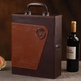 定制紅酒盒包裝禮盒雙支皮盒葡萄酒盒子雙只高檔紅酒箱手提酒包裝 台北日光
