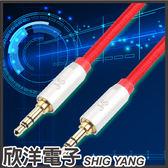 3.5mm高級立體音源傳輸線公對公(PG-625JR) 24K鍍金接頭/2.5米