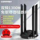 無線網卡 免驅動1300M大功率無線網卡台式機千兆雙頻5G筆記本wifi接收器外置 阿薩布魯