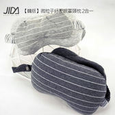 【韓版】微粒子紓壓眼罩頸枕 2合一淺灰條紋