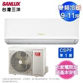 台灣三洋9-11坪變頻冷暖分離式冷氣 SAE-V63HR/SAC-V63HR~含基本安裝