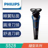 飛利浦戰鬥機U-Tube雙刀頭電鬍刀S528 新上市★免運費