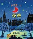 台灣麥克 維京國際←英國Usborne 偷偷看一下 夜晚←親子共讀 學齡前幼兒互動遊戲繪本 遊戲書 團購