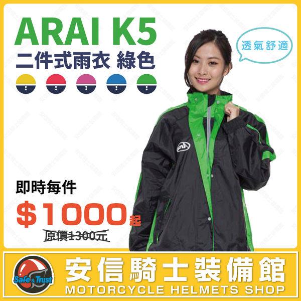 [中壢安信]ARAI K5 二件式雨衣 綠色  MIT台灣製造
