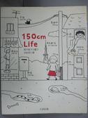 【書寶二手書T8/繪本_HAB】150cm Life_高木直子