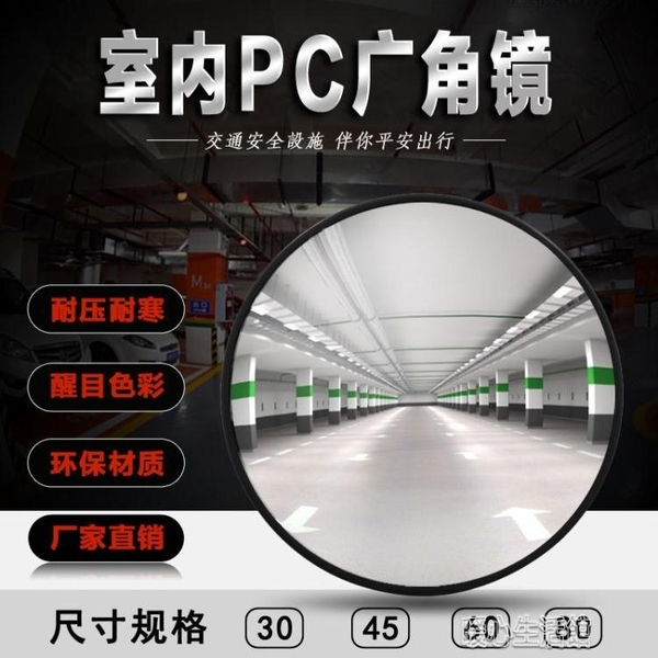 MNSD 室內廣角鏡 超市防盜鏡 公路反光鏡 轉角鏡 安全凸面鏡YJT 暖心生活館