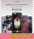 【萌萌噠】歐珀 OPPO F1s A59 卡通浮雕保護套 彩繪塗鴉 3D風景 立體超薄0.3mm 矽膠套 手機套 手機殼