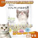 【培菓平價寵物網】日本YOYO》天然環保豆腐砂7L*1包