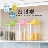 創意密封罐食品雜糧保鮮盒AE0004防潮收納罐食物儲存