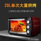 烤箱家用烘焙烤盤韓式不粘多功能20L大容量商用新房節日禮品YYP ciyo 黛雅