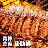 【南紡購物中心】【老爸ㄟ廚房】經典風味青檸蒜香豬肋排2包組