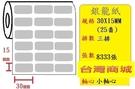 (小軸心)反銀龍貼紙(30X15mm)(...