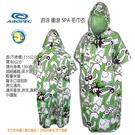 [ Aropec ] 時尚速乾 毛巾衣 WOW兔 浴巾披風 游泳 衝浪 SUP 適用;蝴蝶魚戶外