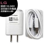 LG認證 110-240V 迷你旅行充電器(附原廠Micro線)