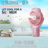 [富廉網] USB 充電靜音噴霧風扇 / 三段式風速調節 (六色) 853FAN