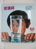 【書寶二手書T6/少年童書_EGF】玻璃杯_漢聲精選