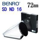 [EYE DC]BENRO 百諾 72mm SD ND 16 12層 奈米 防反射 防潑水 防油污 防刮傷 薄框 鍍膜 減光鏡 ND16