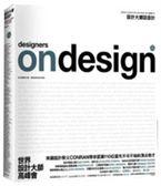 (二手書)設計大師談設計
