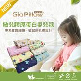 GIO Pillow 敏兒膠原蛋白嬰兒毯【佳兒園婦幼館】