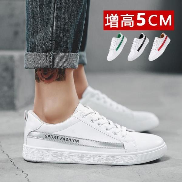 內增高鞋男 簡約百搭休閒鞋白鞋