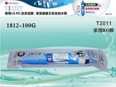 【水築館淨水】LG 100加侖RO膜 知名家電大廠原裝進口 RO逆滲透 NSF58 飲水機淨水器(T2011)