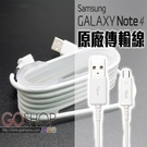 Note 5 4 傳輸線 S6 S6 Edge 充電線 快充 黑標 USB QC 2.0