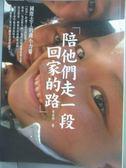 【書寶二手書T1/社會_YBT】陪他們走一段回家的路_朱永祥