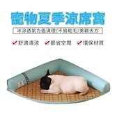 寵物窩 寵物坐墊 涼席 夏季貓窩狗窩涼席款寵物床可拆洗不粘毛寵物用品一件代發
