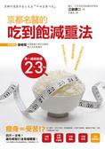 #【5折】 京都名醫的吃到飽減重法