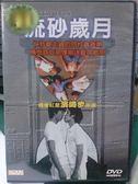 挖寶二手片-P09-339-正版DVD-日片【流砂歲月】-濱崎步 岡田義德