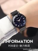 手錶男士手錶男學生潮流全自動非機械錶韓版簡約個性時尚星空抖音同款 夏季上新
