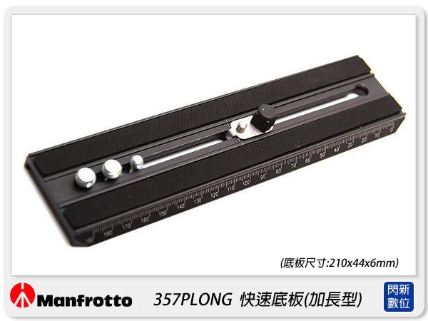 【分期0利率,免運費】Manfrotto 357 PLONG 快速底板 加長型(357PLONG,快拆板,正成公司貨)
