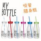 水杯 【KCP010】My Bottle...