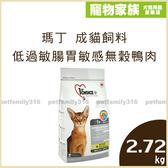 寵物家族-瑪丁 成貓飼料 低過敏腸胃敏感無穀鴨肉 2.72kg