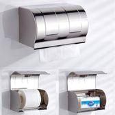 衛生間面紙盒免打孔衛生紙盒不銹鋼置物架【步行者戶外生活館】
