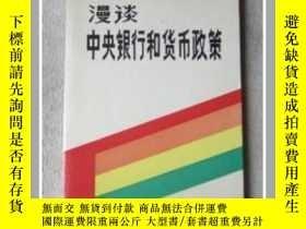 二手書博民逛書店罕見漫談中央銀行和貨幣政策;一版一印Y171567 劉鴻儒編寫
