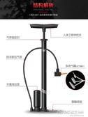 打氣筒自行車高壓迷你便攜家用山地車電動電瓶車汽車籃球單車配件YYP 時尚教主