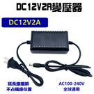 DC12V2A變壓器 現貨
